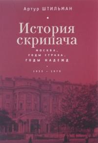 Москва. Годы страха, годы надежд 1935-1979. История скрипача